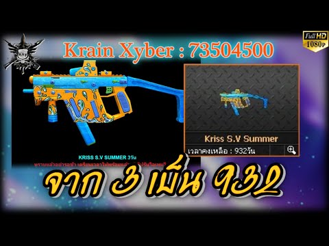 KXy - Point Blank [PB] : Kriss Super V Summer - Weapon Give Away