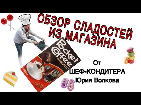 Шоколадные конфеты из магазина. Обзор сладостей от шеф-кондитера. Мнение профессионала