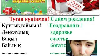 с ДНЕМ РОЖДЕНИЯ ОТКРЫТКИ НА КАЗАХСКОМ