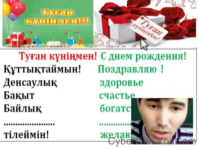 Открытки с днем рождения женщине на казахском