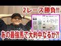 【わさお】お家で2レース勝負!! / 天皇賞(秋) / 2018.10.28【競馬実践】