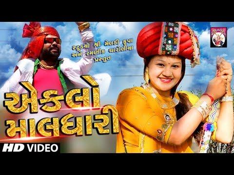 Eklo Maldhari -Full Video   Karishma Deshani    Latest Gujarati DjSong 2017   StudioShreeMelidkrupa