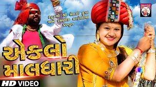Eklo Maldhari || Karishma Deshani || Full Video || Latest Gujarati DjSong 2017
