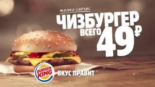 Чизбургер всего за 49 рублей в Бургер Кинг!