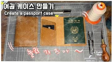 (ENG SUB) 여권 케이스 만들기!!! 이정도는 간단하죠? /leather craft, DIY