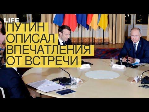 Путин описал впечатления отвстречи сЗеленским