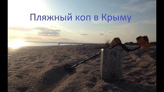 Пляжный коп в Крыму.