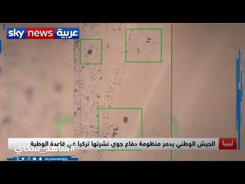 الجيش الوطني الليبي يدمر منظومة دفاع جوي نشرتها تركيا في قاعدة الوطية  - نشر قبل 4 ساعة