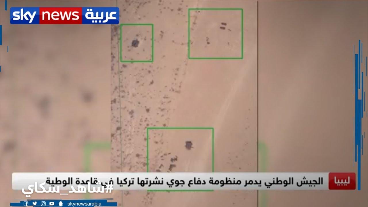 الجيش الوطني الليبي يدمر منظومة دفاع جوي نشرتها تركيا في قاعدة الوطية