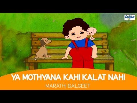 Ya Mothyana Kahi Kalat Nahi - Marathi Balgeet & Badbad Geete | Marathi Rhymes For Children
