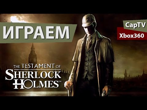 The Testament of Sherlock Holmes: Launch Trailer