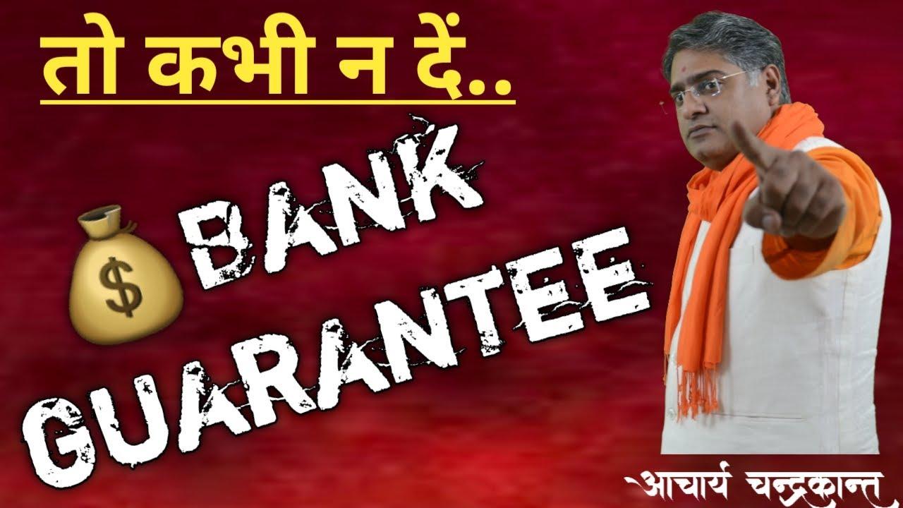 गारंटी देने से पहले ये देख लें   Loan se mukti ke Upay   #DhanPraptiKeUpay   Acharya Chandrakant