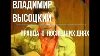 Владимир Высоцкий. ШОК! Правда о последних днях жизни и смерти.