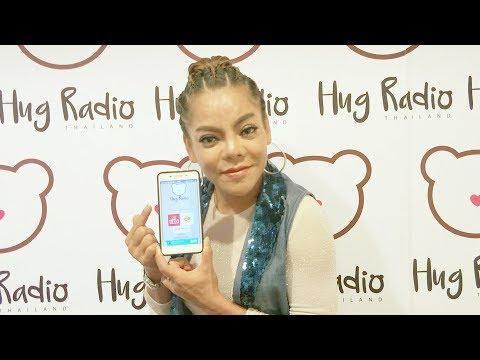 Hug Radio Thailand Live ดีเจเภา กันย์นรี ศิลปินรับเชิญ นุจรี ศรีราชา