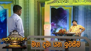 Doramadalawa - (2021-03-22) | ITN Thumbnail