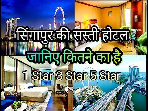 Singapore Hotel | Singapore cheap Hotel | Hotel Singapore | Cheapest Hotel Singapore | Singapore