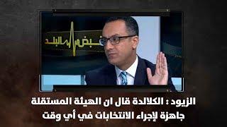 الزيود : الكلالدة قال ان الهيئة المستقلة جاهزة لإجراء الانتخابات في أي وقت