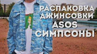 ДЖИНСОВАЯ КУРТКА ASOS x СИМПСОНЫ