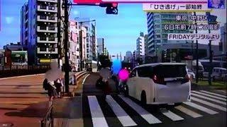 ひき逃げ事故の瞬間。吉澤容疑者の運転するミニバンが暴走し、自転車に...