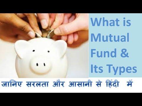 What are Mutual Fund & its Types/  म्यूच्यूअल फण्ड हिंदी में 2017