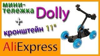 """Мини-тележка Dolly + кронштейн 11"""". Оборудование для видео-съемки. Обзор заказа с AliExpress"""
