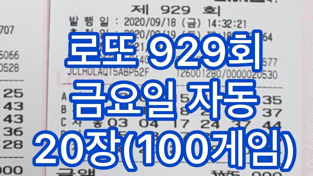 로또 929회 금요일 자동사진20장(100게임)