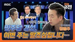 [외전의 외전] 봉도사가 보는 민주당 경선 전망과 '고발사주의혹' 파장 2021년 9월 13일
