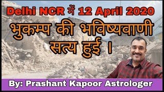 Major Earthquake in Delhi NCR North North-East North-West? Know the Dates | Prashant Kapoor