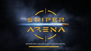 Смотреть видео 2 рекорда моих 144к.б. - 212о.б. Иришка Москва † TP AR.300 Sniper Arena Games Play † онлайн