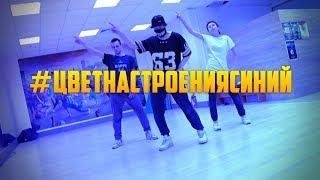 Танец под #ЦВЕТНАСТРОЕНИЯСИНИЙ (Танцующий Чувак) Цвет настроения синий -  Филипп Киркоров Video