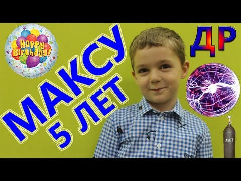 День Рождения Макса 5 лет тесла шоу и жидкий азот шоу влог + конкурс Birthday of Max 5 years vlog