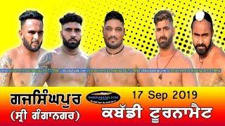 🔴 [Live] Gajsinghpur (Shri Ganganagar) Kabaddi Tournament 17 Sep 2019 By Khedkabaddi.com