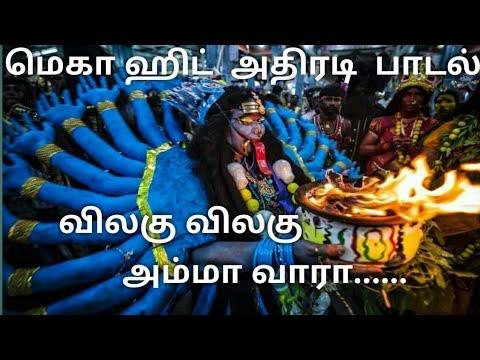 விலகு விலகு அம்மா வாரா விலகு-Kulasai Mutharamman Songs-Vilagu Vilagu Amma vara vilagu