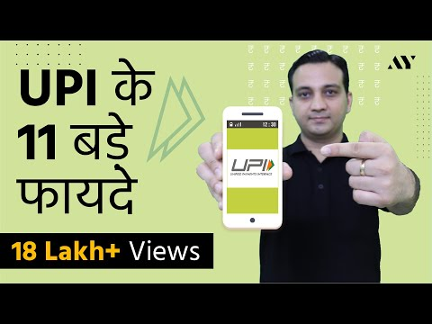 11 UPI (Unified Payments Interface) Benefits – BHIM, Paytm, Google Pay, PhonePe