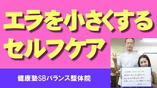 エラを小さくするセルフケア 顔ゆがみ矯正 小顔矯正5 大阪阿倍野区「健康塾」 thumbnail