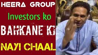 Heera Group Investors Ko Bahkane ki AIMIM ki Nayi Chaal