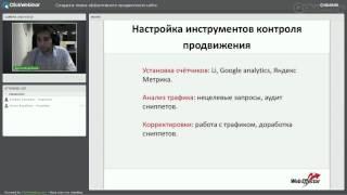 План эффективного продвижения сайта(, 2014-02-14T11:50:25.000Z)