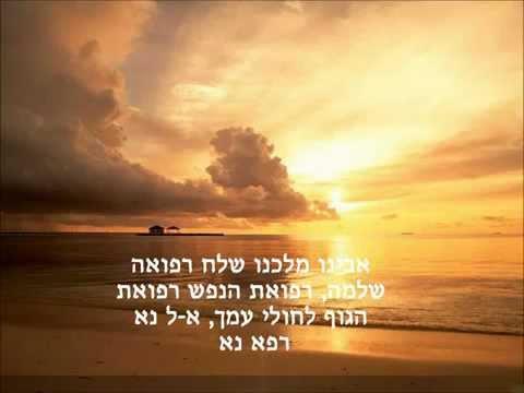 Refuah shleimah!!Baruch Levine - Medicina - ISRAEL-SHALOM-ISRAEL