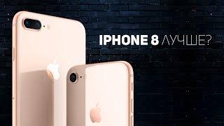 5 причин купить iPhone 8 Plus вместо iPhone X