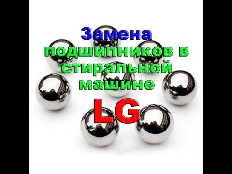 замена подшипника в стиральной машине атлант за 67000 бел.руб .