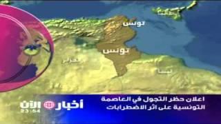 اعلان حظر التجول في العاصمة التونسية