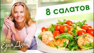 Сборник рецептов вкусных салатов от Юлии Высоцкой — «Едим Дома!»