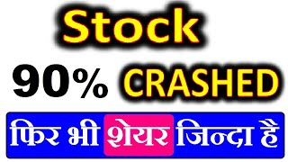 STOCK 90% CRASHED🔴🔴 | LATEST STOCK MARKET NEWS | BASIC OF STOCK MARKET FOR BEGINNERS IN HINDI | SMKC