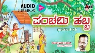 Panchami Habba| JukeBox | Raju Ananthaswamy,Mysore Ananthaswamy | Nadu Nudi