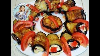 Закуска УЛЁТ! Рулеты из баклажан с помидорами и чесночным соусом!