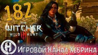 Ведьмак 3 - Часть 182 (DLC Кровь и вино) - Хорошая концовка