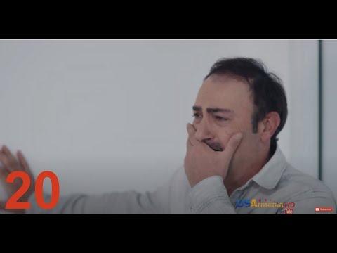 Xabkanq /Խաբկանք - Episode 20