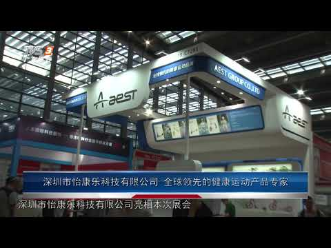 AEST attend SHENZHEN exhibition