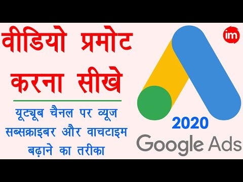 How To Promote YouTube Video On Google Ads 2020 - Youtube Views Kaise Badhaye - Google Ads Guide