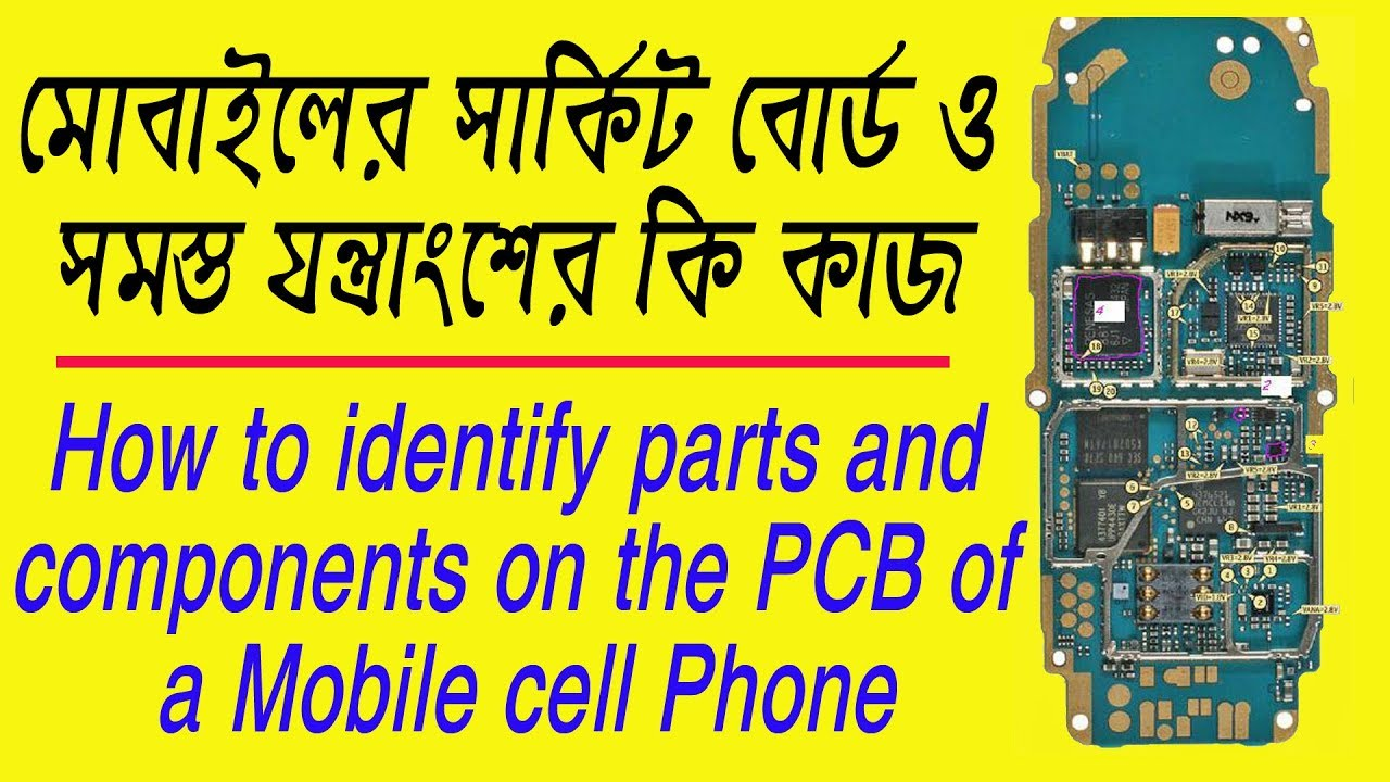 Mobile Phone Parts Identification PCB of Mobile Phone in Bengali / circuit  board components